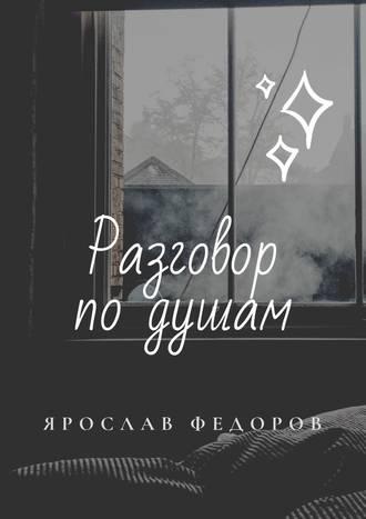 Ярослав Федоров, Разговор подушам