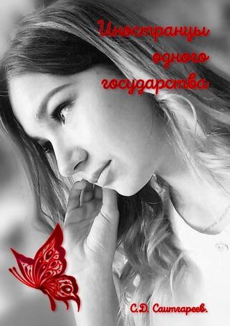 Сабир Саитгареев, Иностранцы одного государства