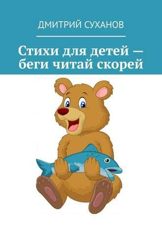 Дмитрий Суханов, Стихи для детей– беги читай скорей