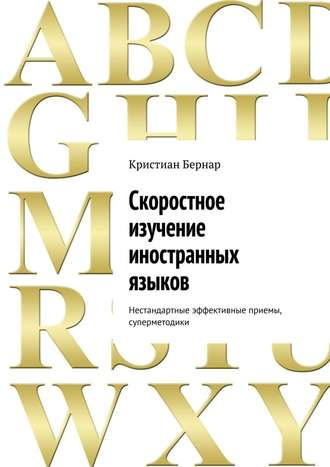 Кристиан Бернар, Скоростное изучение иностранных языков. Нестандартные эффективные приемы, суперметодики