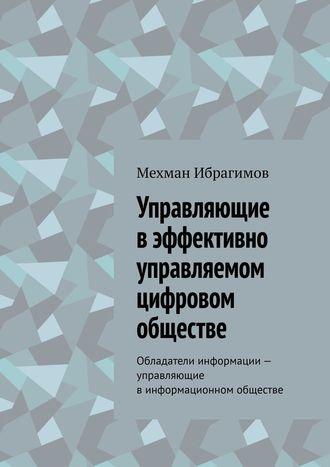 Мехман Ибрагимов, Управляющие вэффективно управляемом цифровом обществе. Обладатели информации – управляющие в информационном обществе