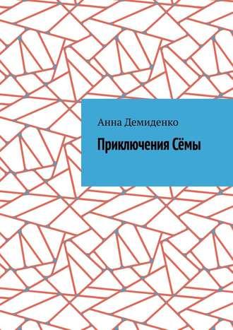 Анна Демиденко, ПриключенияСёмы