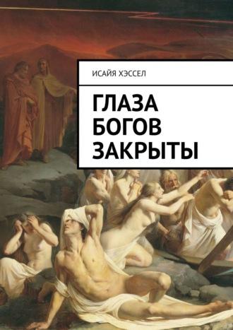 Исайя Хэссел, Глаза богов закрыты