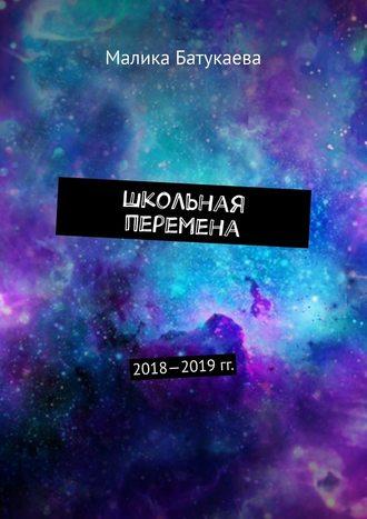 Малика Батукаева, Школьная перемена. 2018—2019гг.