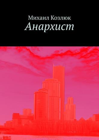 Михаил Козлюк, Анархист
