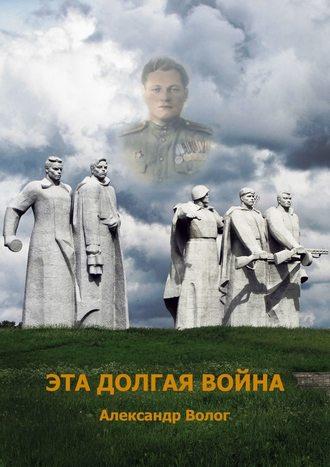 Александр Волог, Эта долгая война