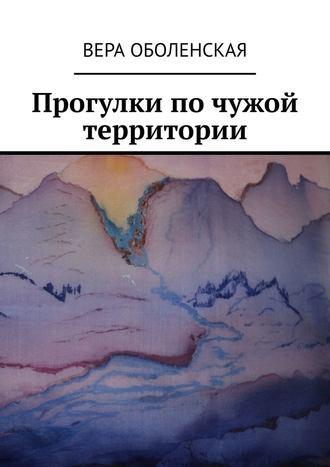 Вера Оболенская, Прогулки почужой территории