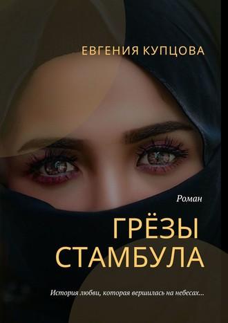 Евгения Купцова, Грёзы Стамбула. Роман