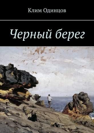 Клим Одинцов, Черный берег