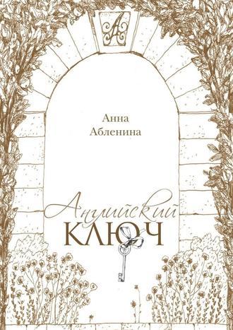 Анна Абленина, Английскийключ. СтихоТворения