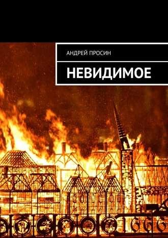 Андрей Просин, Невидимое