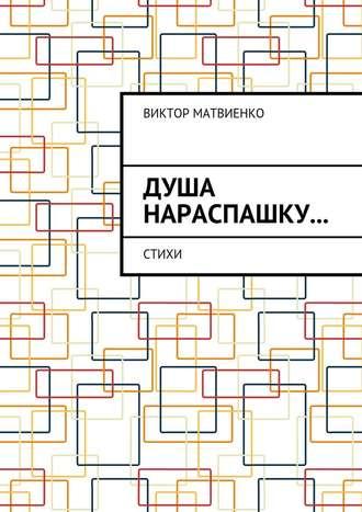 Виктор Матвиенко, Душа нараспашку… Стихи