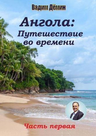 Вадим Дёмин, Ангола: Путешествие вовремени. Часть первая