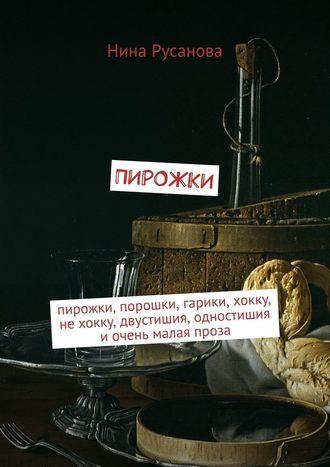 Нина Русанова, Пирожки. Пирожки, порошки, гарики, хокку, не хокку, двустишия, одностишия и очень малая проза
