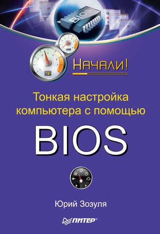 Юрий Зозуля, Тонкая настройка компьютера с помощью BIOS. Начали!