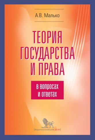 Александр Малько, Теория государства и права в вопросах и ответах