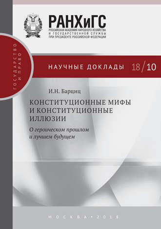 Игорь Барциц, Конституционные мифы и конституционные иллюзии. О героическом прошлом и лучшем будущем