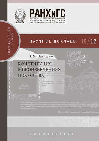 Евгения Павленко, Конституция в произведениях искусства