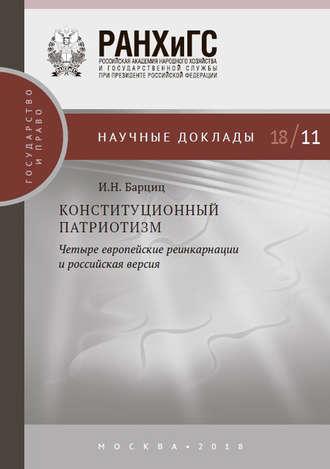 Игорь Барциц, Конституционный патриотизм: четыре европейские реинкарнации и российская версия