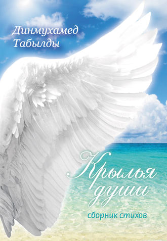Динмухамед Табылды, Крылья души