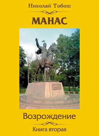 Николай Тобош, Манас. Возрождение. Книга вторая
