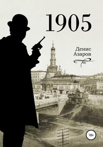Денис Азаров, 1905