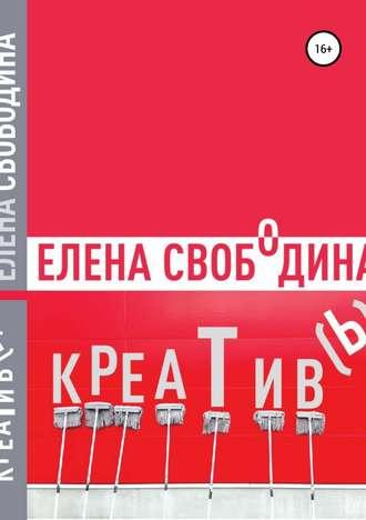 Елена Свободина, Креатив(ь)!