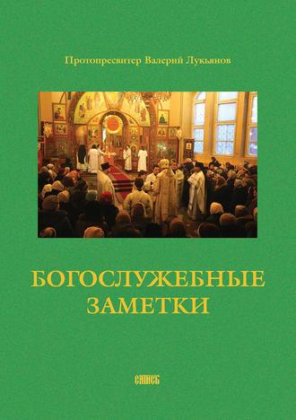 Валерий Лукьянов, Богослужебные записки