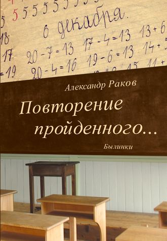 Александр Раков, Повторение пройденного… Былинки
