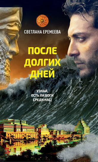 Светлана Еремеева, После долгих дней