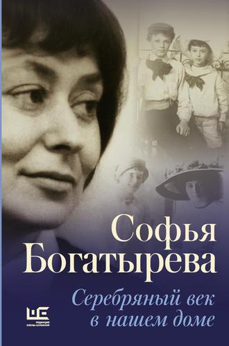 Софья Богатырева, Серебряный век в нашем доме