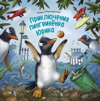 Мария Мартиросова, Приключения пингвинёнка Юрика