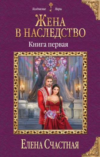 Елена Счастная, Жена в наследство. Книга 1