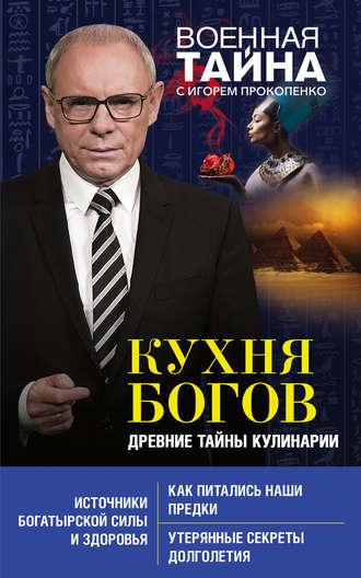 Игорь Прокопенко, Кухня Богов. Древние тайны кулинарии