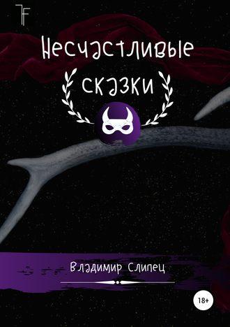 Владимир Слипец, Несчастливые сказки