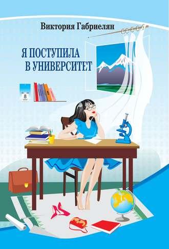 Виктория Габриелян, Я поступила в университет (сборник)