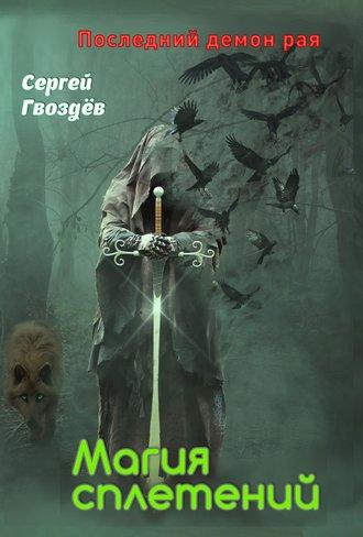 Сергей Гвоздев, Последний демон рая. Книга 1. Магия сплетений