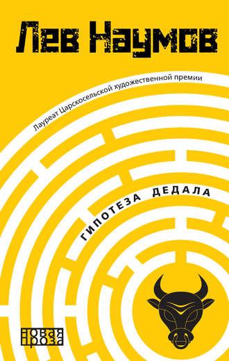 Лев Наумов, Гипотеза Дедала