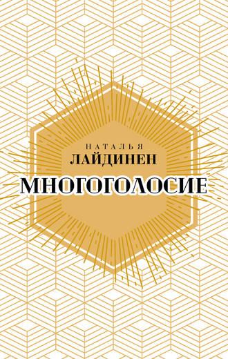 Наталья Лайдинен, Многоголосие