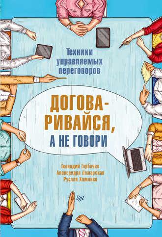 Александра Пожарская, Геннадий Горбачев, Договаривайся, а не говори. Техники управляемых переговоров