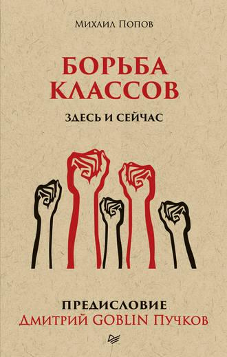 Дмитрий Пучков, Михаил Попов, Борьба классов. Здесь и сейчас