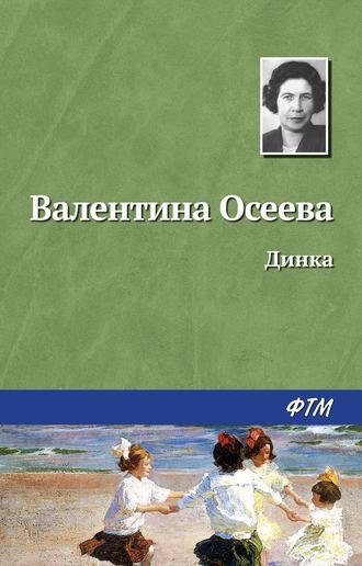 Валентина Осеева, Динка