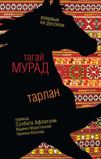 Тагай Мурад, Тарлан (сборник)