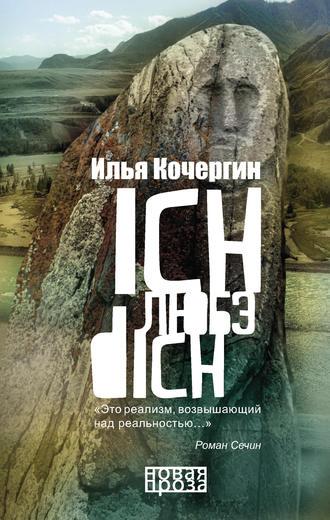 Илья Кочергин, Ich любэ dich (сборник)