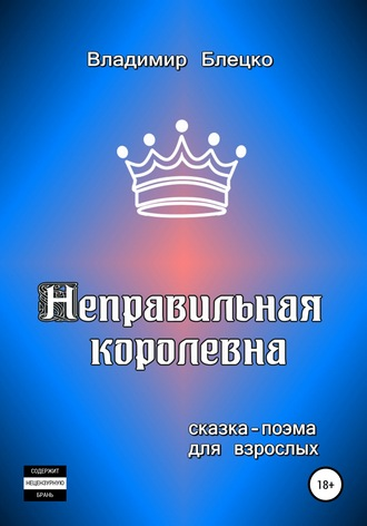 Владимир Блецко, Неправильная королевна