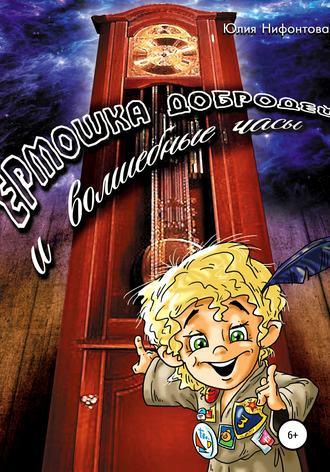 Юлия Нифонтова, Ермошка Добродей и волшебные часы