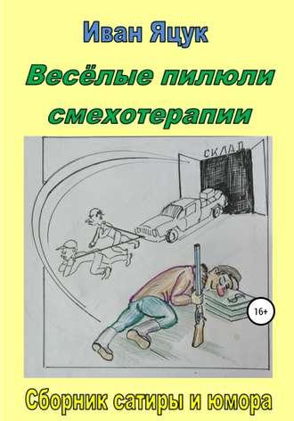 Иван Яцук, Весёлые пилюли смехотерапии