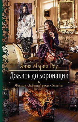 Анна Мария Роу, Дожить до коронации