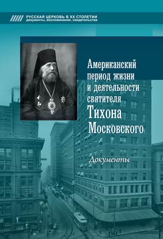 Алексей Попов, Американский период жизни и деятельности святителя Тихона Московского. Документы