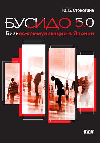 Юлия Стоногина, Бусидо 5.0. Бизнес-коммуникации в Японии